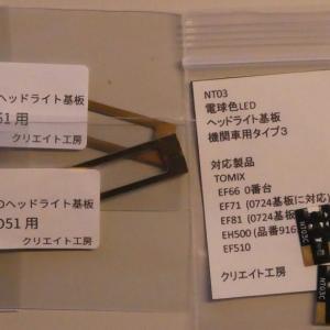 tomix EH500、EH800、DE10、DD51のLED交換