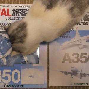 JAL旅客機コレクション 第19号(A350)の購入