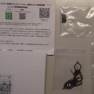 KATO 密連型ボディマウントカプラー通電化改造