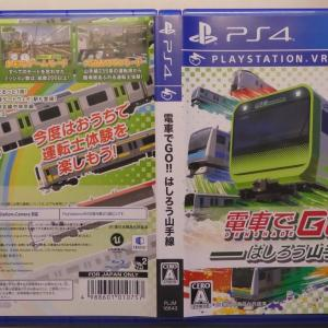 PS4 電車でGO!!はしろう山手線 購入
