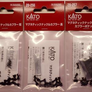 KATO マグネティックナックルカプラーを試してみる