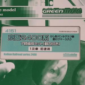 GreenMax 京阪2400系1次車旧塗装 入線