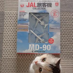 JAL旅客機コレクション 第41号(MD-90)