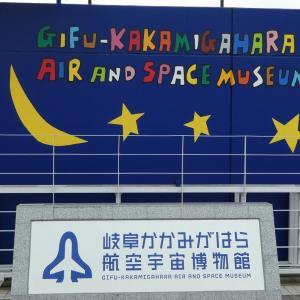 岐阜かかみがはら航空宇宙博物館に行ってみた(1)