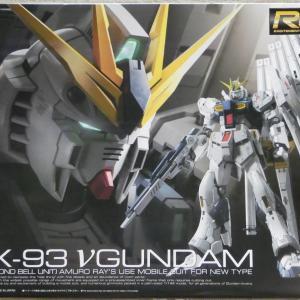 ガンプラ RG RX-93 νガンダム購入