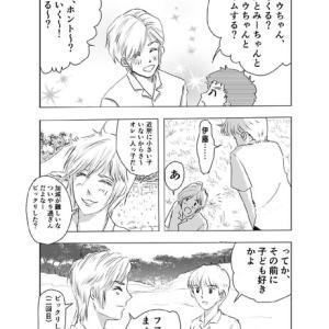 【マンガ】p.12 【漫画】