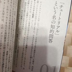 驚いた!偶然開いたページが・・・チュートリアル 徳井義実さん脱税