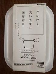 購入 seria 人気のタッパー 特許取得済み 日本製 楽ちんパック