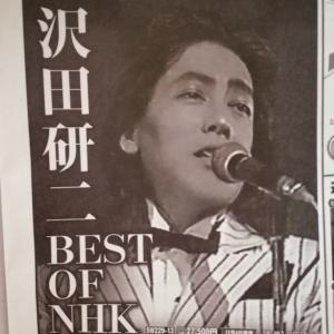 沢田研二監修 沢田研二 BEST OF NHK 全80曲以上