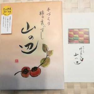 奈良グルメ 柿の葉すし 山の辺 11月上旬から12月末頃まで季節限定 彩り豊かな柿の葉に