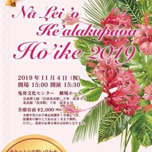 Hoike 2019