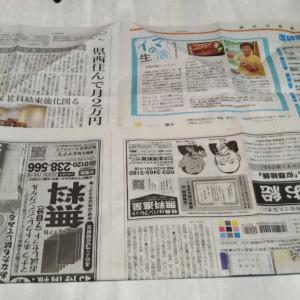 新聞紙でごみ袋作成