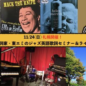 11/24 札幌開催!ジャズ英語歌詞セミナー&ライヴ