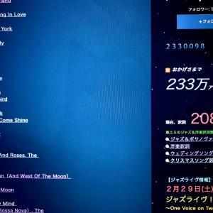233万ブログアクセ突破!