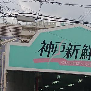 【2019/10/15 Tue*】「神戸・兵庫のええとこどり 新開地から兵庫運河ウオーク