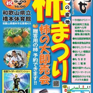 【2019/11/04 Mon*】柿まつり