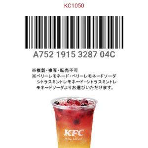 【2020/07/15 Wed*】シトラスミントレモネードソーダ