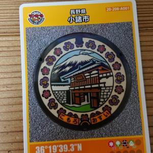 【2020/07/24 Fri*】マンホールカード旅行@長野県2日目