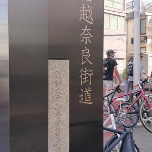 【2020/09/19 Sat*】暗越奈良街道と深江菅笠ゆかりの地を巡るウオーク