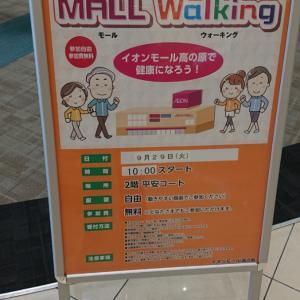 【2020/09/29 Tue*】第3回モールウォーキング&奈良県ウォーキング協会会議