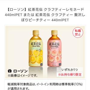 【2020/10/11 Sun*】紅茶花伝