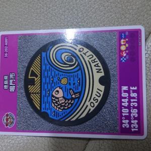 【2021/08/03 Tue*】マンホールカード収集ツアー@徳島~高知