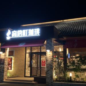 高倉町珈琲 前橋店