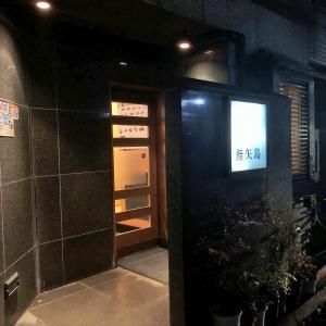 鮨矢島~高い寿司屋を楽しむ方法