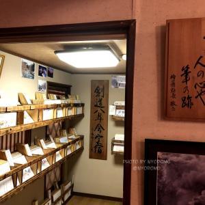 愛郷ぐんまプロジェクト【2】谷川温泉水上山荘~おまけです