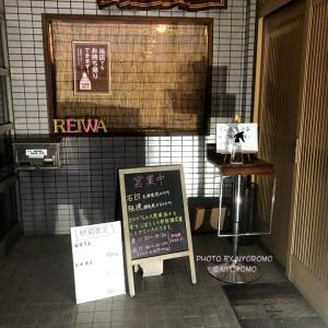 前橋の手打ち蕎麦屋「Reiwa」