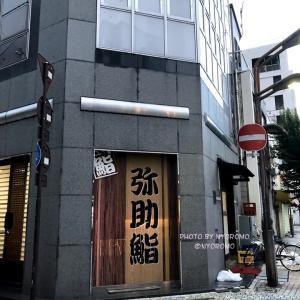 弥助寿司(前橋店)に行ってみた