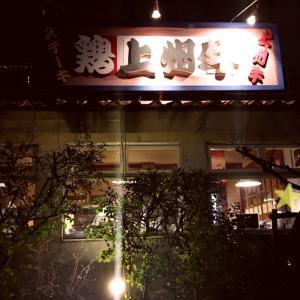 上州牛肉みはら閉店!と、金湯館の危機!!