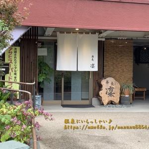 温泉帰りにも嬉しい! ☆ 蕎麦 凛 (渋川)