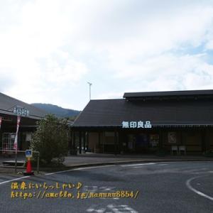 南房総の旅 3 ☆ 道の駅みたいな『里のMUJI』