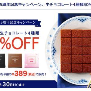 ロイズの生チョコ25周年!半額キャンペーン