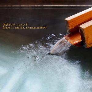 有料貸切風呂を無料で入る方法 ☆ 新井旅館