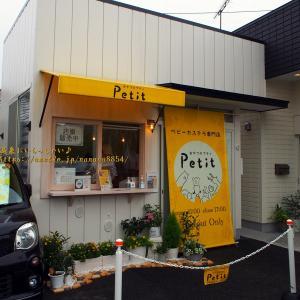 おやつのPetit(プティ) ☆ ベビーカステラ専門店