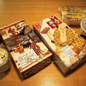 夕飯は登利平 ☆ ひなたみ館の朝食とお食事処