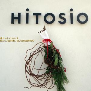HITOSIO ☆ レトロ可愛いパン屋さん OPEN!