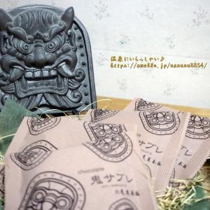 藤岡銘菓 ☆ サックサク♪虎屋本店の鬼サブレ