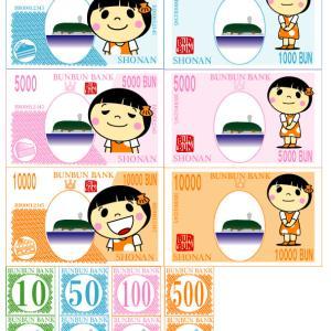 200万円(法人の場合)持続化給付金入金(^_-)-☆