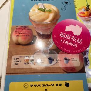 フルーツパーラーぶんぶん 食レポ 『新宿でフルーツパフェを堪能』