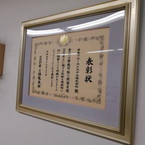 ◆「ジャパンSDGsアワード」特別賞(SDGsパートナーシップ賞)