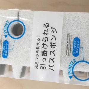 ◆100円ショップでリピートしているもの
