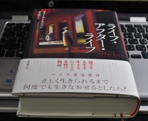 面白い本は寝不足になる だから