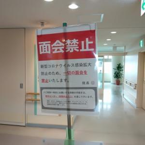 入院中に罪と罰