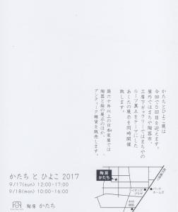 かたち と ひよこ 2017