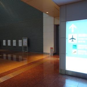羽田空港 第二ターミナル 国際線供用ターミナル 完成