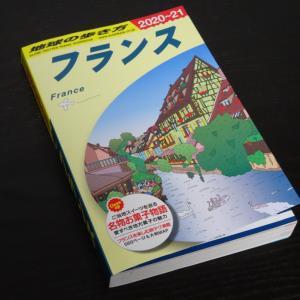 JAL で行く フランス 旅行計画 始動