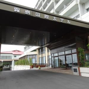 霧島国際ホテル  2021年5月20日 営業終了へ
